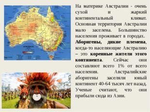 На материке Австралии - очень сухой и жаркий континентальный климат. Основная