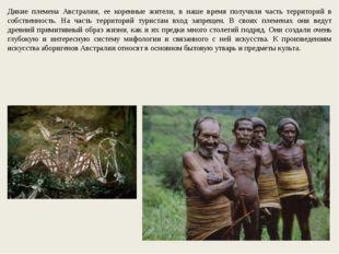 Дикие племена Австралии, ее коренные жители, в наше время получили часть терр