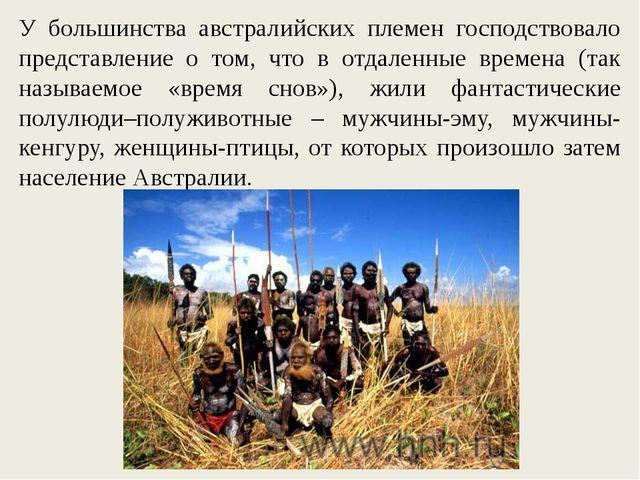 У большинства австралийских племен господствовало представление о том, что в...
