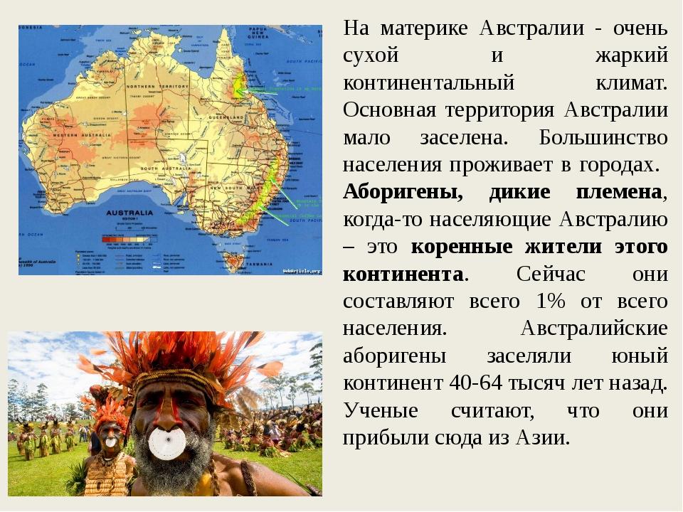 На материке Австралии - очень сухой и жаркий континентальный климат. Основная...