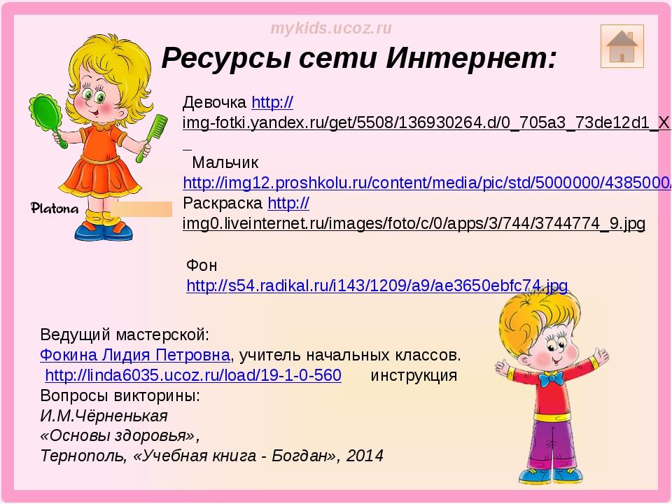 Ресурсы сети Интернет: Девочка http://img-fotki.yandex.ru/get/5508/136930264...