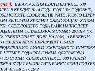 Задача 4. 8 МАРТА ЛЁНЯ ВЗЯЛ В БАНКЕ 53 680 РУБЛЕЙ В КРЕДИТ НА 4 ГОДА ПОД 20%