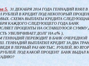 Задача 5. 31 ДЕКАБРЯ 2014 ГОДА ГЕННАДИЙ ВЗЯЛ В БАНКЕ 1 МЛН РУБЛЕЙ В КРЕДИТ ПО