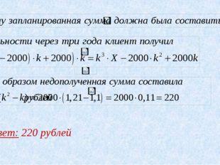 Ответ: 220 рублей