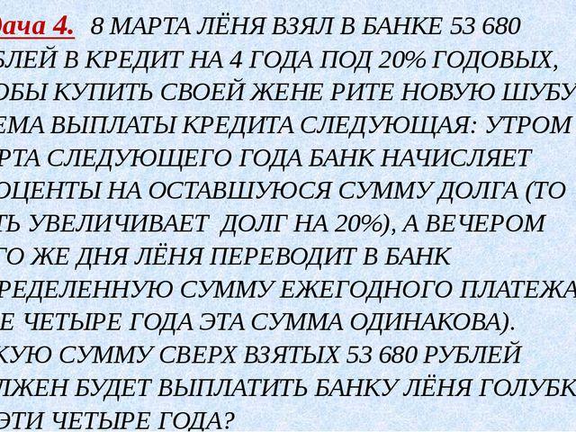 Задача 4. 8 МАРТА ЛЁНЯ ВЗЯЛ В БАНКЕ 53 680 РУБЛЕЙ В КРЕДИТ НА 4 ГОДА ПОД 20%...