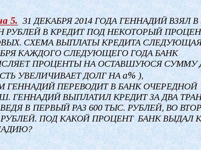 Задача 5. 31 ДЕКАБРЯ 2014 ГОДА ГЕННАДИЙ ВЗЯЛ В БАНКЕ 1 МЛН РУБЛЕЙ В КРЕДИТ ПО...