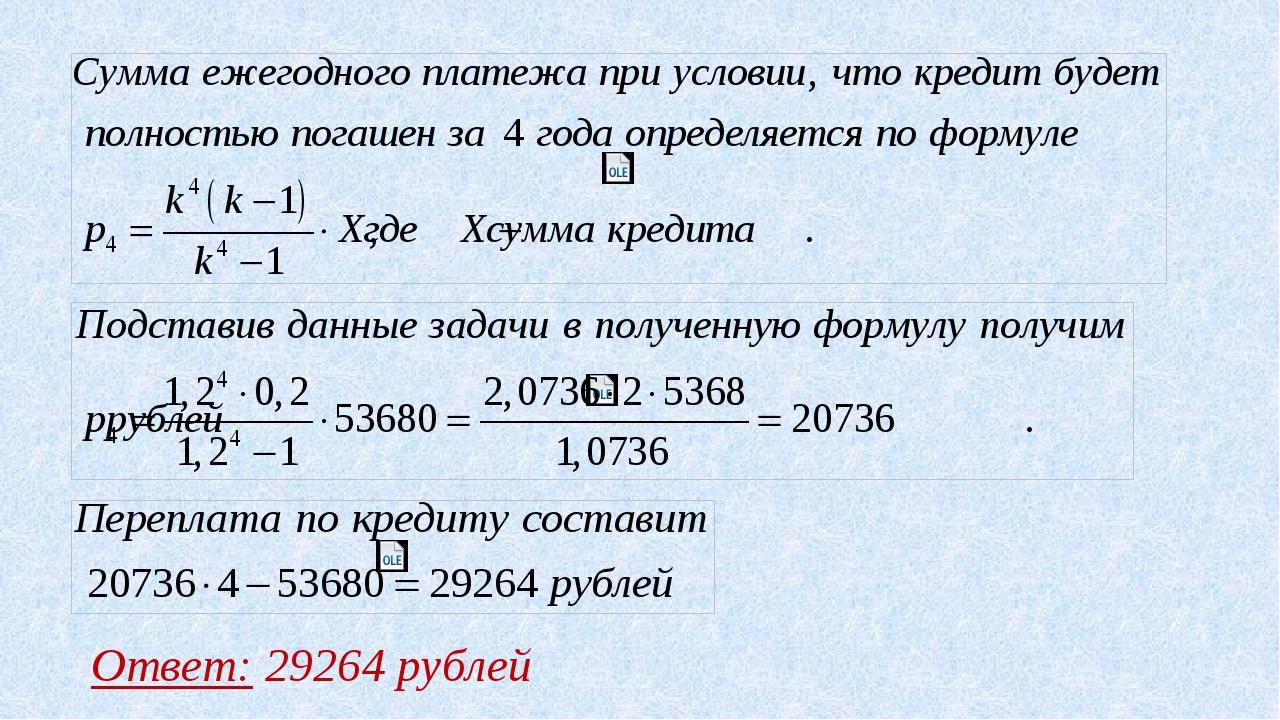 Ответ: 29264 рублей