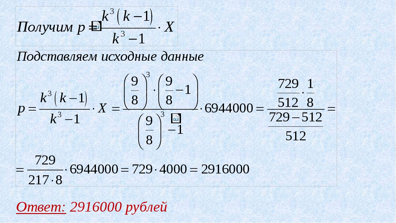 Ответ: 2916000 рублей