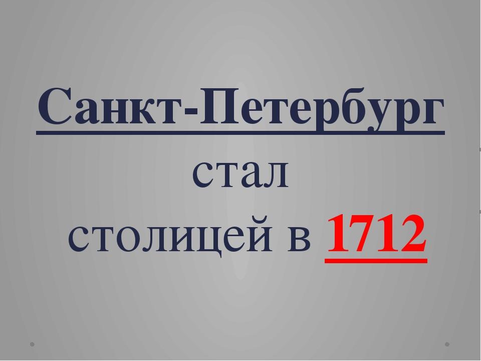 Санкт-Петербург стал столицей в 1712