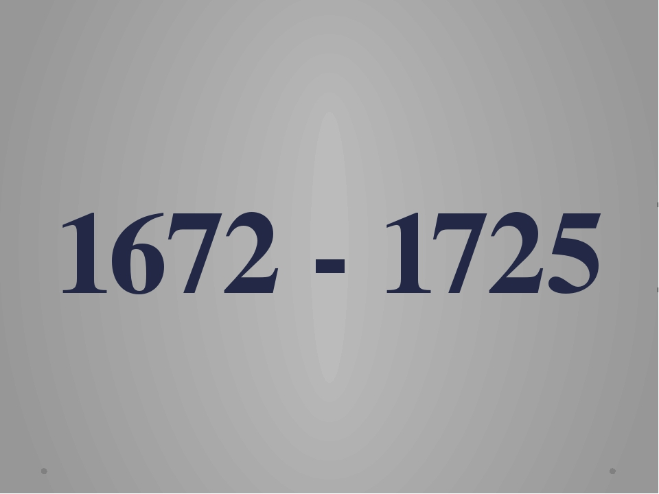 1672 - 1725