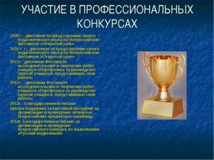 УЧАСТИЕ В ПРОФЕССИОНАЛЬНЫХ КОНКУРСАХ 2009 г.- дипломом за представление своег