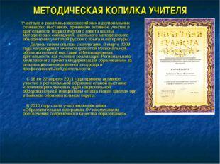 МЕТОДИЧЕСКАЯ КОПИЛКА УЧИТЕЛЯ Участвую в различных всероссийских и региональны