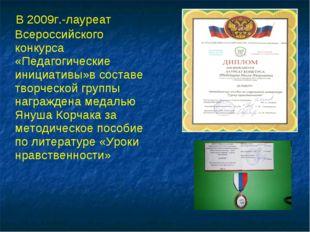 В 2009г.-лауреат Всероссийского конкурса «Педагогические инициативы»в состав