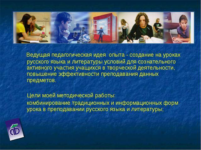 Ведущая педагогическая идея опыта - создание на уроках русского языка и лите...