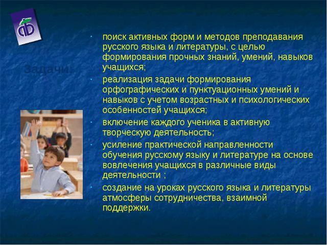 поиск активных форм и методов преподавания русского языка и литературы, с цел...