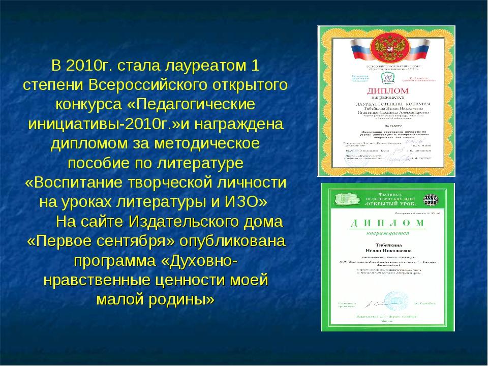 В 2010г. стала лауреатом 1 степени Всероссийского открытого конкурса «Педагог...
