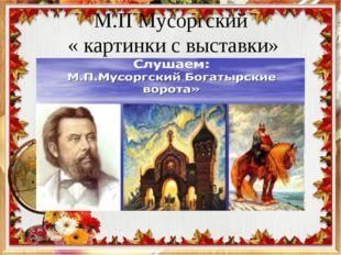 М.П Мусоргский « картинки с выставки»