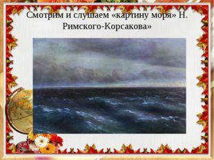 Смотрим и слушаем «картину моря» Н. Римского-Корсакова»