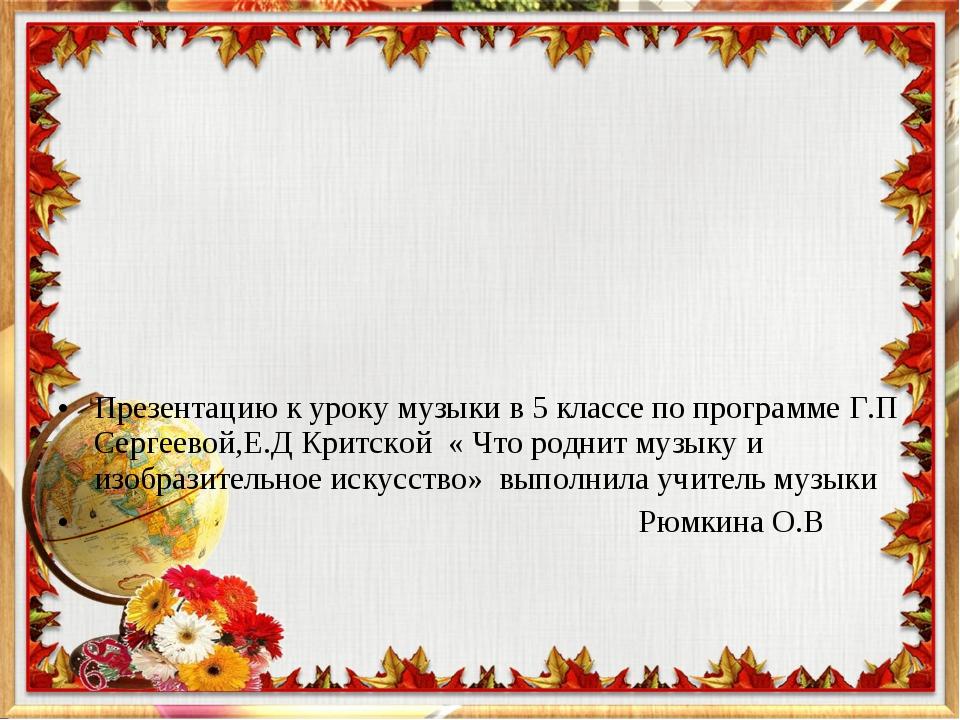 Презентацию к уроку музыки в 5 классе по программе Г.П Сергеевой,Е.Д Критско...