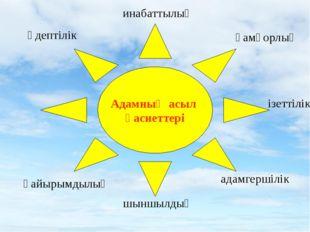 Адамның асыл қасиеттері әдептілік адамгершілік қайырымдылық қамқорлық ізетті