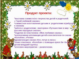Вечканова (Фостовец) С.Г. Продукт проекта: *выставка совместного творчества д