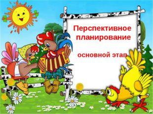 Вечканова (Фостовец) С.Г. Перспективное планирование основной этап Вечканова