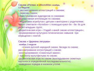 2 Вечканова (Фостовец) С.Г. Сказки «Репка» и «Колобок» ноябрь 1-2 недели - ра