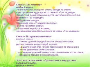 Вечканова (Фостовец) С.Г. Сказка « Три медведя» ноябрь 4 неделя -чтение русск