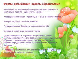 Вечканова (Фостовец) С.Г. Формы организации работы с родителями *сообщение н