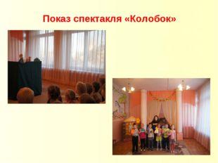 Показ спектакля «Колобок»