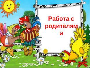 Вечканова (Фостовец) С.Г. Работа с родителями Вечканова (Фостовец) С.Г.
