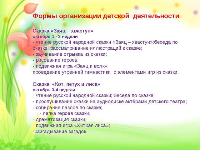 Вечканова (Фостовец) С.Г. Формы организациидетской деятельности Сказка «Заяц...