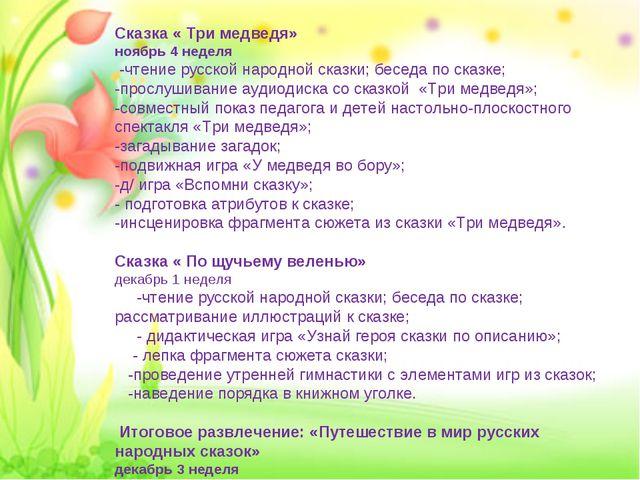 Вечканова (Фостовец) С.Г. Сказка « Три медведя» ноябрь 4 неделя -чтение русск...