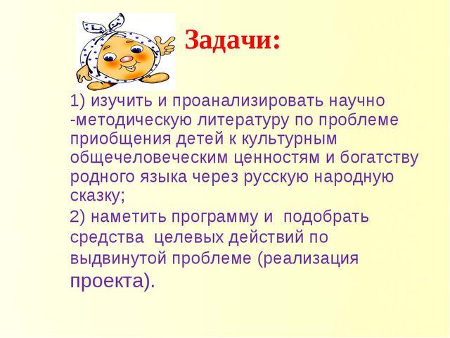 Задачи: 1) изучить и проанализировать научно -методическую литературу по про...