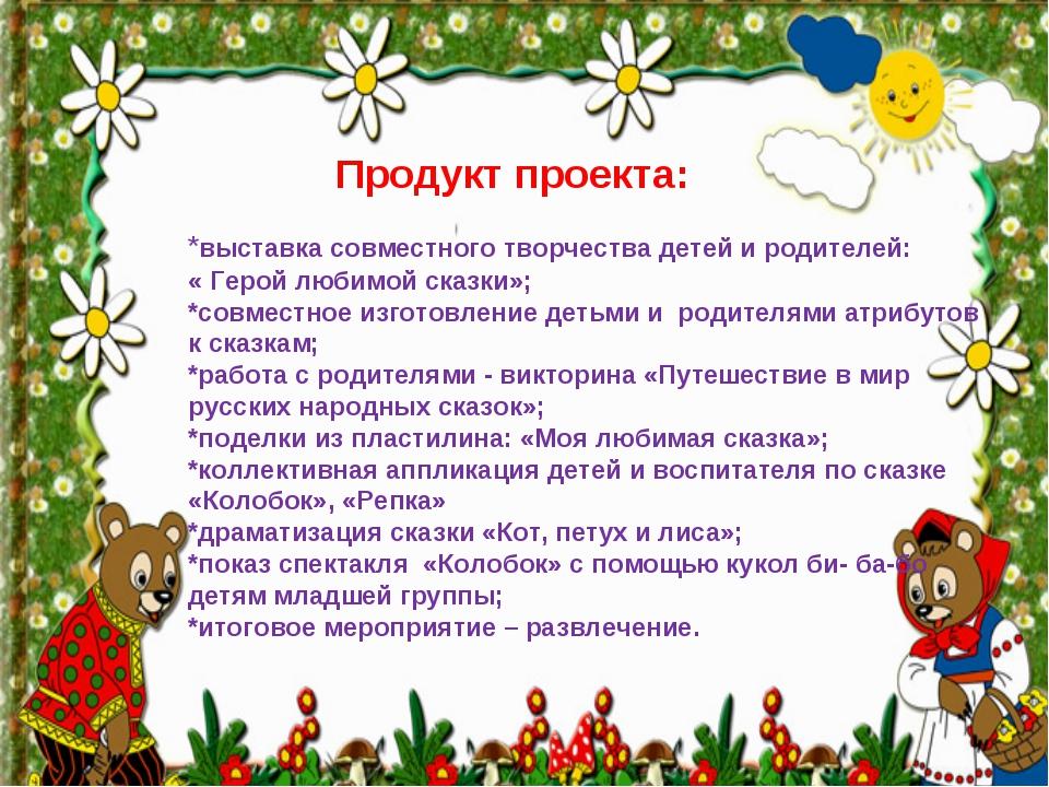 Вечканова (Фостовец) С.Г. Продукт проекта: *выставка совместного творчества д...