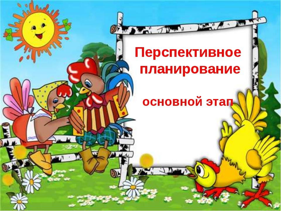 Вечканова (Фостовец) С.Г. Перспективное планирование основной этап Вечканова...