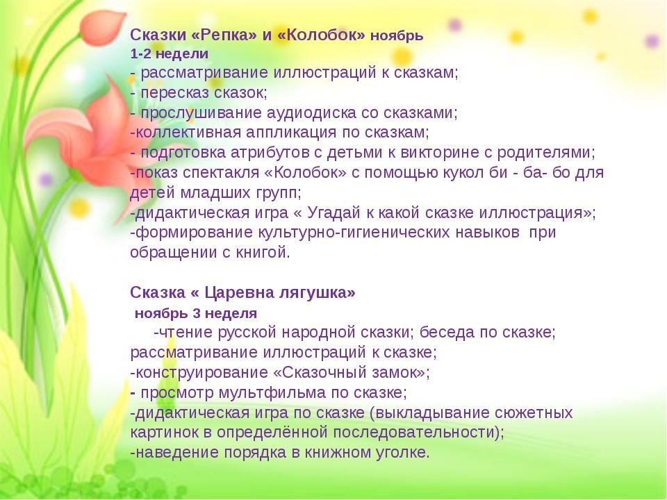 2 Вечканова (Фостовец) С.Г. Сказки «Репка» и «Колобок» ноябрь 1-2 недели - ра...