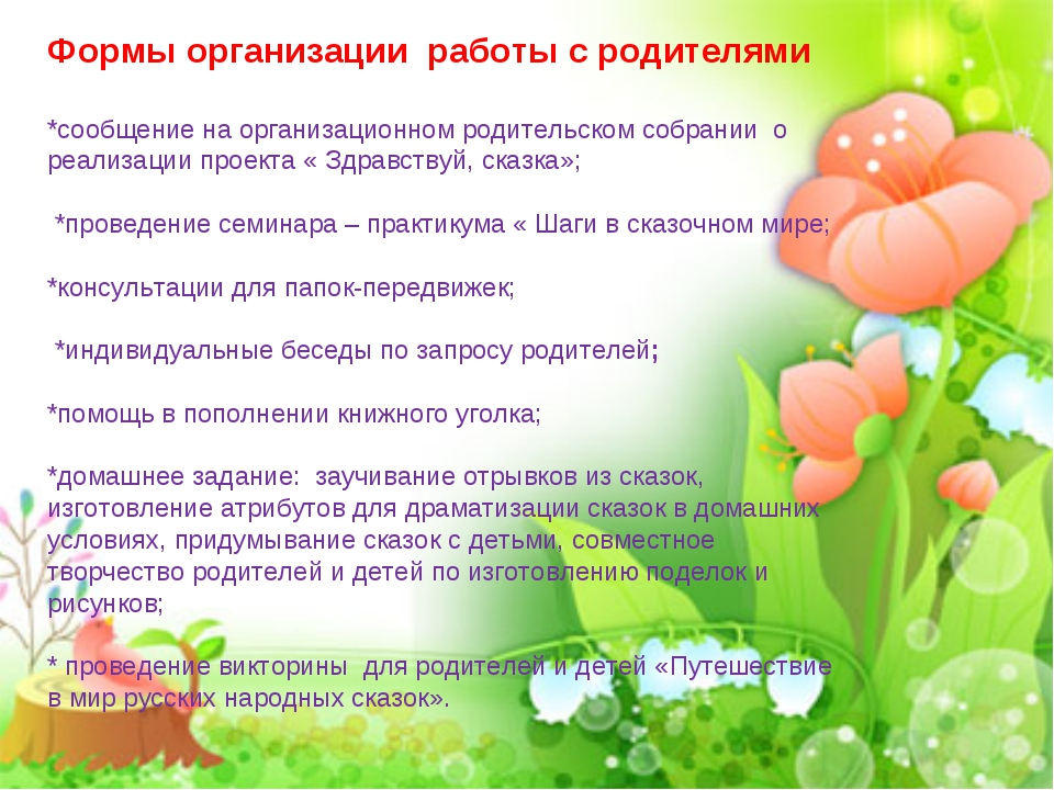 Вечканова (Фостовец) С.Г. Формы организации работы с родителями *сообщение н...