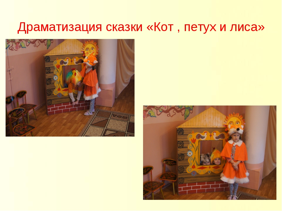 Драматизация сказки «Кот , петух и лиса»