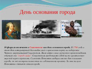 10 февраля отмечают в Севастополе как день основания города. В 1784 году в эт