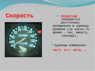Скорость Скоростью - называется расстояние, пройденное в единицу времени (за