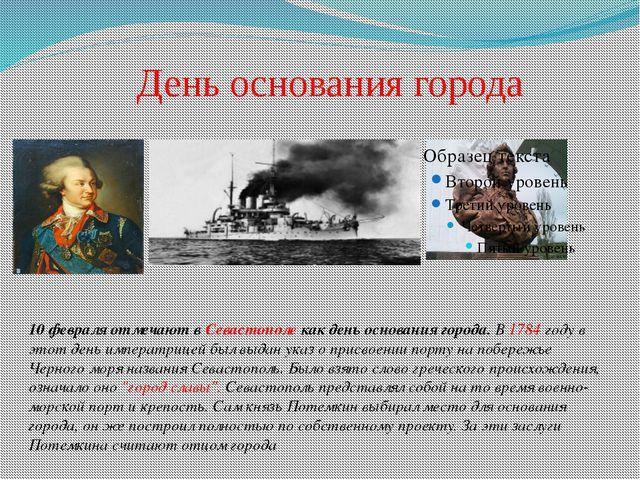 10 февраля отмечают в Севастополе как день основания города. В 1784 году в эт...