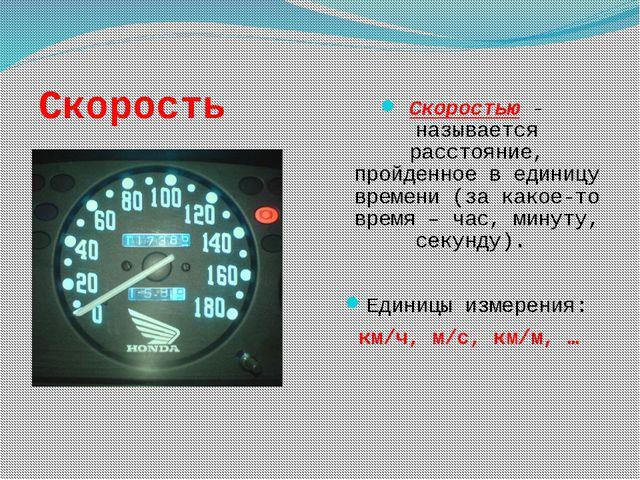 Скорость Скоростью - называется расстояние, пройденное в единицу времени (за...