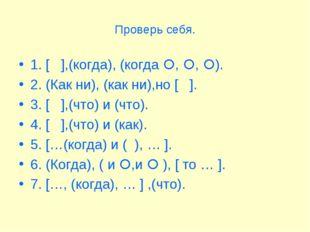 Проверь себя. 1. [ ],(когда), (когда , , ). 2. (Как ни), (как ни),но [ ].