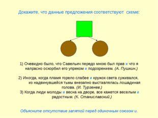 Докажите, что данные предложения соответствуют схеме: 1) Очевидно было, что С