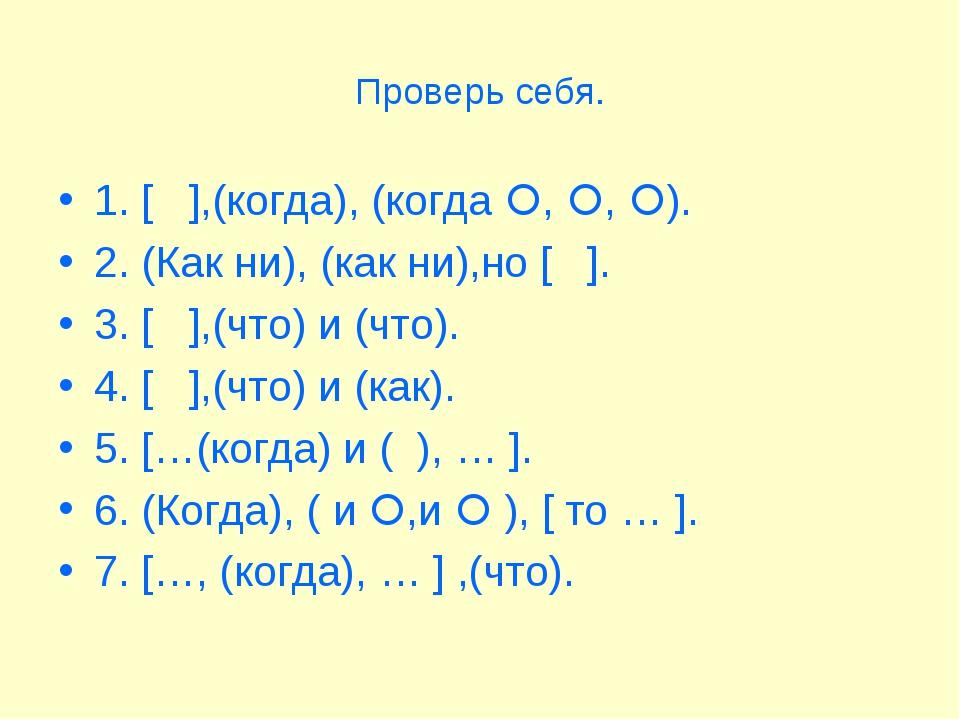 Проверь себя. 1. [ ],(когда), (когда , , ). 2. (Как ни), (как ни),но [ ]....