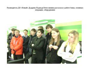 Руководитель ДО «Новый» Дударева Надежда Вячеславовна рассказала о работе бан