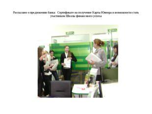 Рассказано о предложении банка: Сертификате на получение Карты Юниора и возмо