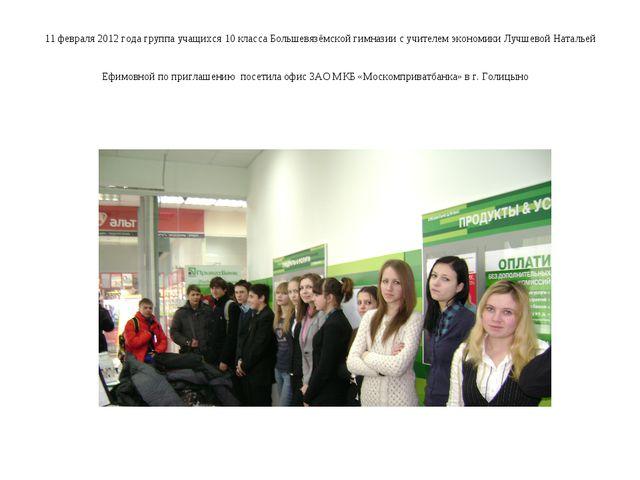 11 февраля 2012 года группа учащихся 10 класса Большевязёмской гимназии с учи...