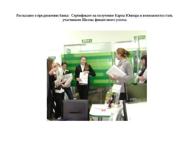 Рассказано о предложении банка: Сертификате на получение Карты Юниора и возмо...